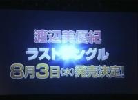 NMB48 15thシングル8月3日発売決定!センターは渡辺美優紀!