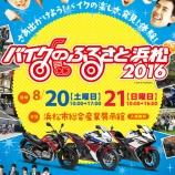 『仮面ライダーもやってくる!バイクのふるさと浜松2016が開催されるぞ! - 8/20(土),21(日)』の画像