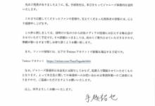 手越祐也がTwitter開設、ジャニーズを辞めた件でコメント→行動が早すぎると話題に