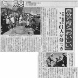『(埼玉新聞)自分で育て「おいしい」戸田・喜沢小5年生61人が餅つき』の画像