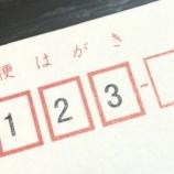 『郵便番号と鉄道路線の関係』の画像