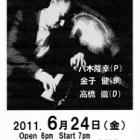 『八木隆幸トリオ ジャズ・ライブ』の画像