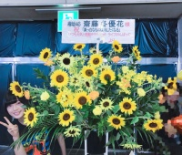 【欅坂46】向日葵の後ろからのぞくてちの笑顔が可愛い!