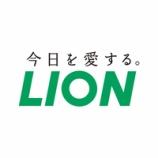 『ライオン(4912)-ドイチェ信託』の画像