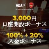 『GKFXprime(GKFXプライム)が、口座開設3000円ボーナス+入金100%ボーナス(+20%クッションボーナス)+再入金キャッシュバック還元最大1,000,000円を実施(第二弾)!』の画像