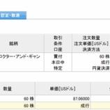 『【PG】不人気優良株のプロクター&ギャンブルを63万円分買い増したよ!』の画像
