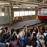 『京急電鉄『京急ファミリー鉄道フェスタ2018』開催』の画像