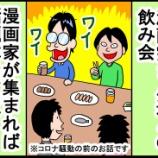 『漫画家さんとの飲み会』の画像
