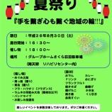 『志田病院・夏祭りのご案内』の画像