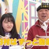 『「日村はずっと動画」きたあああww 最後だけは合ったなww【乃木坂46】』の画像