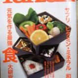 『雑誌TARZAN 8/23号に掲載されました』の画像