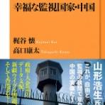 中国・新興国・海外ニュース&コラム | KINBRICKS NOW(キンブリックス・ナウ)