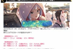 【ミリシタ】本日15時から『麗しのレイニー・ブライドガシャ』開催!SSR紬、SR制服シリーズ あずさ・亜利沙が登場!