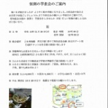『寒河江ゆかりの芋煮会』の画像