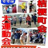 『9月27日 運動会は体育館で実施します(運動靴を持参)』の画像