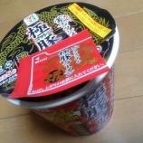 『蒙古タンメン中本「極豚ラーメン」、これ美味しいです!』の画像