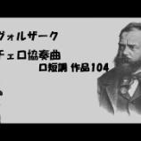 『チェロ協奏曲 (ドヴォルザーク)』の画像