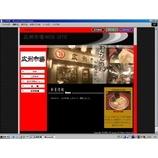 『『広州市場』様のサイト、一段落です。』の画像