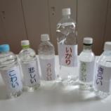『【埼玉】感情のペットボトル』の画像