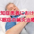 -こうのちゃん鍼灸 往診所のブログ-