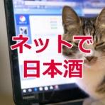 お酒ミライ 日本酒レビューブログ