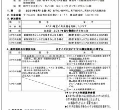 【2021大会情報】「2021全日本ジュニア体操競技選手権」大会情報まとめ/大会要項