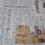 『桜梅桃李さん→中日新聞へ!!』の画像