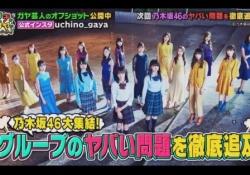【朗報】次回の「ウチのガヤがすみません!」は乃木坂46特集クル――(゚∀゚)――!!