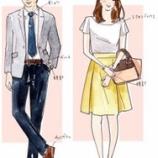 『婚活の命は〝ファッション〟なのだっ!!』の画像