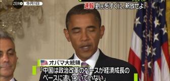 【平和賞】オバマ大統領が劉氏の早期釈放を要求