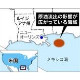 『メキシコ湾原油流出はフリーメイソンの仕業!』の画像
