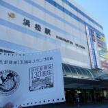 『浜松駅が開業130周年を迎えたらしい!130歳おめでとーー!!浜松駅では記念スタンプが押せるよ - 10月14日(日)まで』の画像