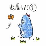 『👶出産レポ①👶』の画像
