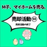 『M子、マイホームを売る〜売却活動58 売却活動の終了〜』の画像