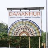 『欧州最大のコミュニティ「ダマヌール(光の都市)」』の画像