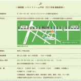『戸田駅・戸田公園駅間の民間貸農園「ソラドファーム戸田」でも次年度利用者の募集が始まっています』の画像