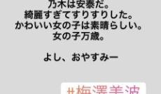 生駒里奈「乃木は安泰だ。」