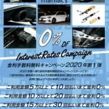 『【スタッフ日誌】金利手数料無料キャンペーン本日よりスタート!』の画像
