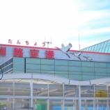『JAL×はんつ遠藤コラボ企画【道東編】番外編・お土産(JALUX BLUE SLY)』の画像