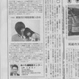 『東海愛知新聞連載60回【難聴児の補聴器助成】』の画像