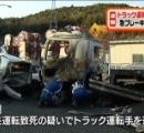 山陽道トンネル事故 最後尾に追突したトラック運転手逮捕…山陽道事故