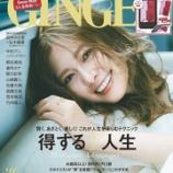 『【乃木坂46】白石麻衣、卒業発表後の初インタビュー!!!『今の気持ち・・・』』の画像