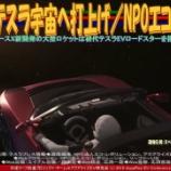 『EVテスラ宇宙へ打上げ(10)/NPOエコレボ』の画像