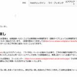 『【エアアジア(AirAsia)】予約変更方法 ===変更手続料金は運賃と同額!変更が無いよう計画を!===』の画像