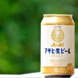 『「アサヒ生ビール」缶、一時休売ですってよ!』の画像