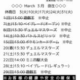 『3月からのイベントスケジュール【中止のお知らせもあります】2020.03.13追記』の画像