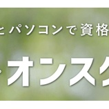 『資格講座の受け放題サービス「オンスク.JP」の評判』の画像