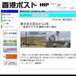 『香港ポスト最新号!』の画像