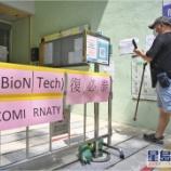 『【香港最新情報】「ワクチン接種後、2人が流産」』の画像