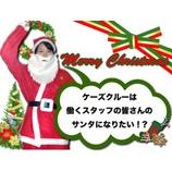 『Merry Christmas』の画像